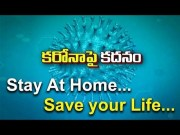 Stay At Home... Save your Life...Dr Raghuram  (Video)