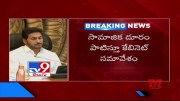 Coronavirus Outbreak : AP govt likely to bring ordinance for next 3 months - TV9 (Video)