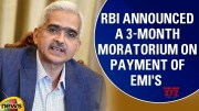 RBI Announced A 3 Month Moratorium On Payment Of EMI's Says RBI Governor Shaktikanta Das (Video)