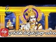 Bhagavata Madhura Sudha Lahari |Chaganti KoteswaraRao| Antaryami| 27th March 2020 | ETV AP  (Video)