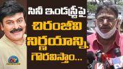 C Kalyan About Chiranjeevi and TFI Celebs (Video)
