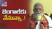 PM Modi announces 1,000 crore relief for West Bengal - TV9 (Video)