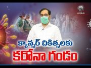 Surgical Oncologist Dr.Srinivasulu Interview | Over Precautions to be Taken by Cancer Patients  (Video)
