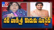 Actress Vanisri son Abinaya Venkatesh Kartik commits suicide - TV9 (Video)