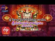 Sri Kalyana Venkateswaraswami Temple | Tirupati | Teerthayatra | 23rd May 2020 | ETV AP  (Video)