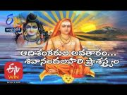 Adisankarula Avatharam |Shivananda LahariPrasastam | KoteswaraRao | Antaryami| 24th May 2020  (Video)