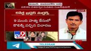 Cold-blooded murder : 9 bodies death mystery in Warangal - TV9 (Video)