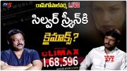 LIVE : TV5 Murthy Interview With RGV On Climax Release On OTT (Video)