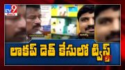 Key turning point in Chennai father's lockup death case - TV9 (Video)