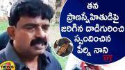 Minister Perni Nani Responds Over Moka Bhaskar Rao Assault (Video)