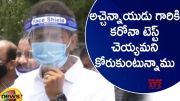 MP Ram Mohan Naidu Requests To Conduct Corona Tests For Atchannaidu (Video)
