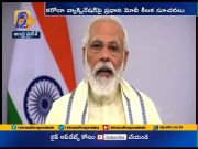 COVID-19 Vaccination Must be Affordable, Universal | PM Modi  (Video)