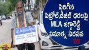 MLA Jagga Reddy Protest Over Increase Of Petrol & Diesel Prices (Video)