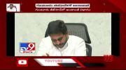 CM inaugurates 'Department of Oncology' at Guntur GGH - TV9 (Video)