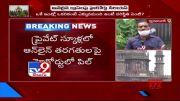 Telangana HC serious over online classes - TV9 (Video)