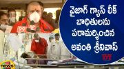 AP Minister Avanthi Srinivas Meets Vizag Gas Drip Victims (Video)