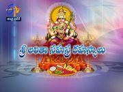 Sri LalithaSahasra Rahasyalu  Brahmananda Saraswati  Thamasomajyotirgamaya  1st July 2020   ETV AP  (Video)