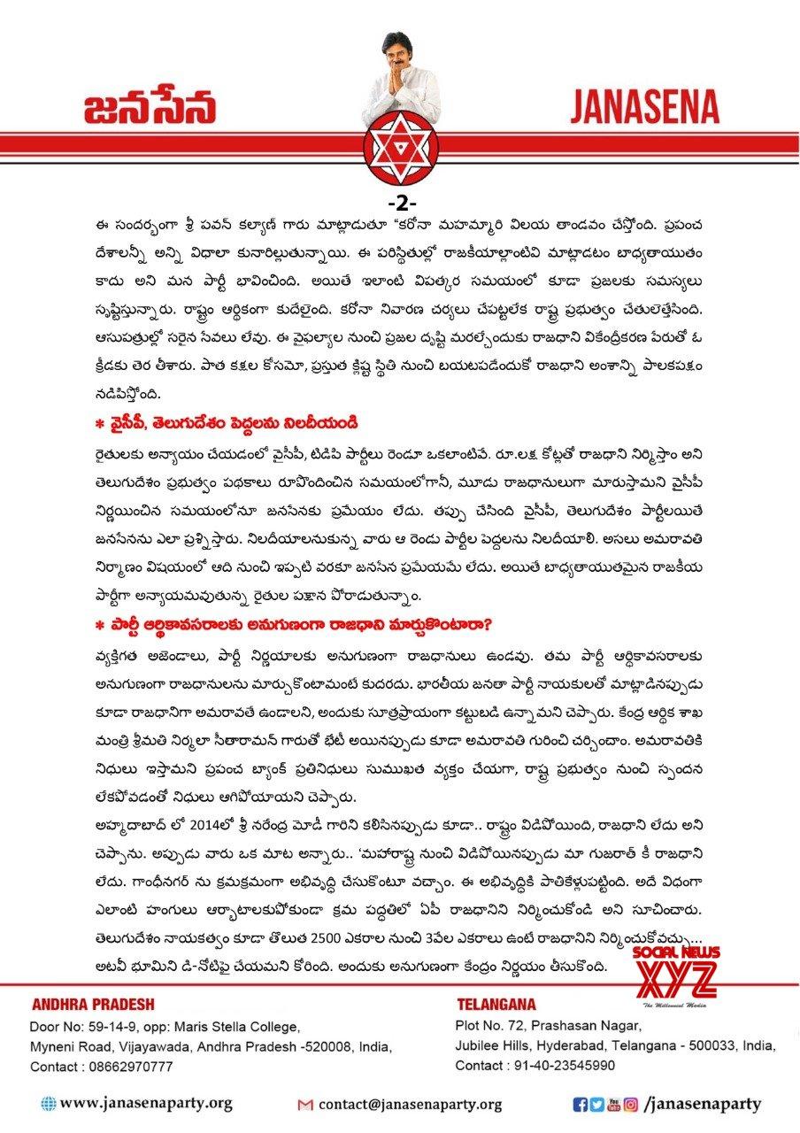 JanaSena Chief Pawan Kalyan Asks All TDP MLAs And YSRCP MLAs From Krishna And Guntur