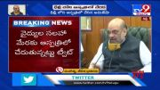 Amit Shah tests positive for COVID 19, admitted to hospital - TV9 (Video)