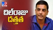 Dil Raju helps orphan kids after call by minister Errabelli Dayakar Rao to help - TV9 (Video)