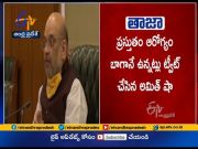Home Minister Amit Shah Tests Positive for COVID-19  (Video)
