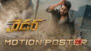 RIDER (Telugu) - Title First Look Motion Poster | Nikhil Kumar | Vijay Kumar Konda | Arjun Janya [HD] (Video)
