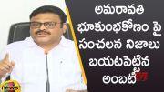 MLA Ambati Rambabu Reveals Sensational Facts About Amaravati Land Scams (Video)