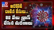 Coronavirus Outbreak : India positive cases tally crosses 50-lakh mark - TV9 (Video)