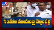 Vellampalli Srinivas inspects Vijayawada Durga temple over chariots meaning - TV9 (Video)