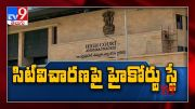 AP High Court imposes stay on SIT trial on Amaravati land scam - TV9 (Video)