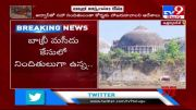 CBI court to give judgment in Babri mosque demolition case on September 30 - TV9 (Video)
