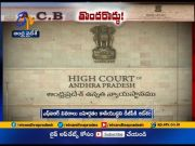 HC Stalls ACB Investigation | In Amaravati Lands Insider Trading Case  (Video)