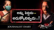 Journalist Diary || SATISH BABU Center Doesn't Help, Nor Let States Borrow..! (Video)