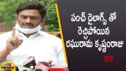 YCP MP Raghu Rama Krishna Raju Powerful Punch Dialogues In LIVE (Video)
