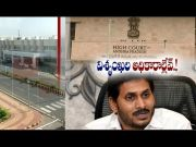 Reviewing Previous Govt Decisions | HC Once Again Lashes Out at YS Jagan Govt  (Video)