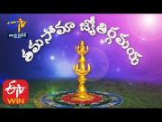 Thamasomajyotirgamaya | 17th October 2020 | Full Episode | ETV Andhra Pradesh  (Video)