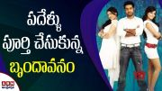 ABN:  NTR brudavanam completed 10 years (Video)