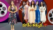 Special Focus On Tollywood Stars (Video)