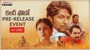 Colour Photo Movie Pre Release Event LIVE  | Suhas, Chandini Chowdary | Kaala Bhairava | Sandeep Raj [HD] (Video)