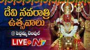 NTV: LIVE : Devi Navaratri Celebrations at Peddamma Temple (Video)