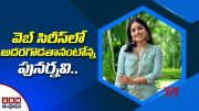 ABN:  Punarnavi coming with Web Series (Video)