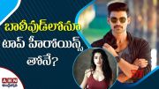 ABN: Two bollywood star kids for Bellamkonda star (Video)