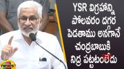 YCP MP Vijayasai Reddy About Establishing Of YSR Statue At Polavaram (Video)
