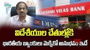 Prof K Nageshwar: Singapore bank to takeover Lakshmi Vilas (Video)