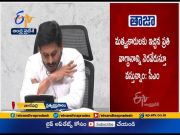 CM Jagan Press Meet at Tadepalli  | Four Fishing Harbors & 25 aqua hubs in State  (Video)