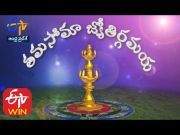 Thamasomajyotirgamaya | 21st November 2020 | Full Episode | ETV Andhra Pradesh  (Video)