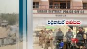 Village Protection Force' launched in Guntur  (Video)