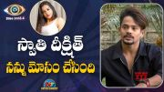 Mehaboob Dil Se Comments On Swathi Deekshith (Video)
