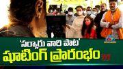Sarkaru Vaari Paata Movie Opening (Video)