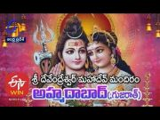 Sri Devendrashwar Mahadev Mandir | Ahmedabad | Gujarat | Teerthayatra | 22nd November 2020 | ETV AP  (Video)